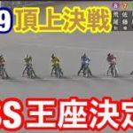 【オートレース】2019年頂上決戦!スーパースター王座決定戦!【川口SG】