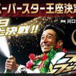 【2019SS王座決定戦】トライアル全8レースハイライト!【川口オートレース】