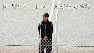 伊勢崎オートレース新年の挨拶2020
