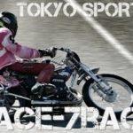 東京スポーツ杯2020 Day1 予選 2Race-7Race [伊勢崎オートレース] motorcycle race in japan [AUTO RACE]