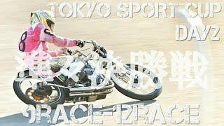 東京スポーツ杯2020 Day2 準々決勝戦 9Race-12Race [伊勢崎オートレース] motorcycle race in japan [AUTO RACE]