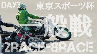 東京スポーツ杯2020 Day3 一般戦 2Race-8Race [伊勢崎オートレース] motorcycle race in japan [AUTO RACE]