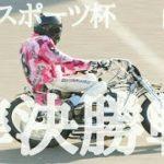 東京スポーツ杯2020 Day3 準決勝戦 9Race-12Race [伊勢崎オートレース] motorcycle race in japan [AUTO RACE]