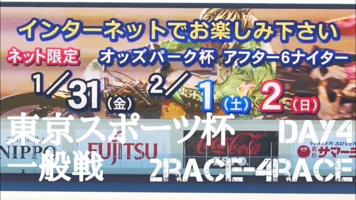 東京スポーツ杯2020 Day4 一般戦 2Race-4Race [伊勢崎オートレース] motorcycle race in japan [AUTO RACE]