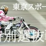 東京スポーツ杯2020 特別選抜戦[伊勢崎オートレース] motorcycle race in japan [AUTO RACE]