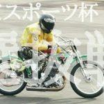 東京スポーツ杯2020 選抜戦[伊勢崎オートレース] motorcycle race in japan [AUTO RACE]