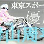東京スポーツ杯2020 優勝 青山周平選手&優勝戦[伊勢崎オートレース] motorcycle race in japan [AUTO RACE]