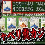 インチキ糞カジノに全財産持ってかれる加藤純一【2020/01/03】