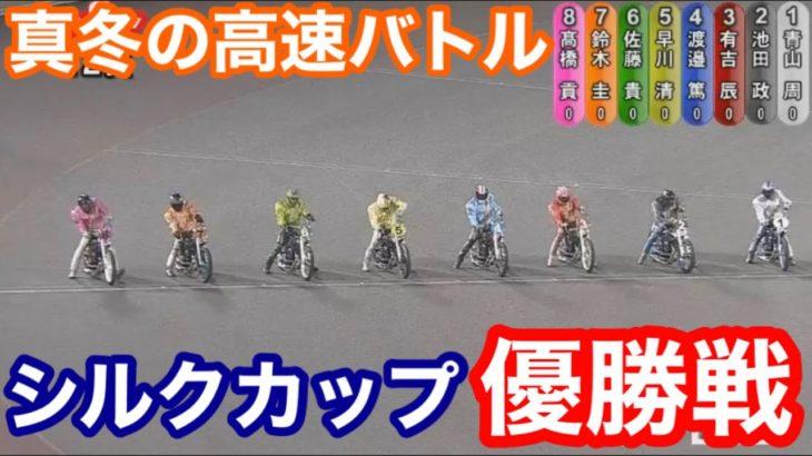 【オートレース】2020/1/13 真冬の高速バトル!G1シルクカップ優勝戦【伊勢崎オート】