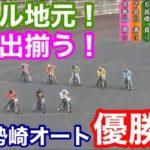【オートレース】2020/1/23 オール地元!3強出揃う!伊勢崎オート優勝戦【伊勢崎】