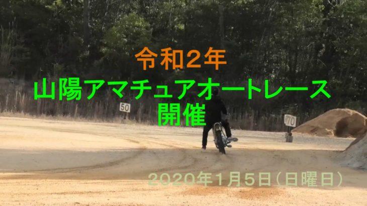 新春走り初め2020年山陽アマチュアオートレースクラブThe best amazing auto race🔜4R