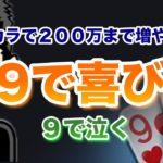 9で喜び9で泣く!|オンラインカジノのバカラで夢を追う!− 24回目
