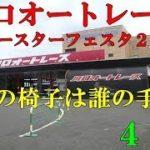 #250 2019/12/30【スーパースターフェスタ2019】☆川口オート☆ 遂に決まった8名の精鋭達!