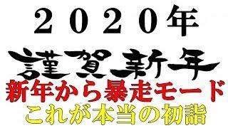 ♯253 2020/1/6【正月初詣】元旦からお出かけ!今年も穴党ポチは、万券狙っていきます! 競艇 オートレース