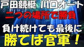#255 2020/1/12【戸田競艇・川口オート】二つの場所で勝負! 的中率が急降下中でも勝てば官軍!