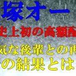 ♯257 2020/01/17【飯塚オート】出たぞ!番組史上最高金額配当!生意気挑戦者との激熱な戦いの行方は?