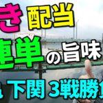 【競艇・ボートレース】驚き配当!最近得意なボートレース丸亀を中心に3戦勝負!