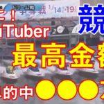 【競艇・ボートレース】奇跡!3連単的中!YouTuber最高金額に挑戦!