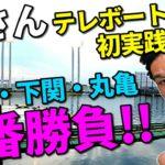 【競艇・ボートレース】桐生、下関、丸亀5連戦!健さん初のテレボート実践!