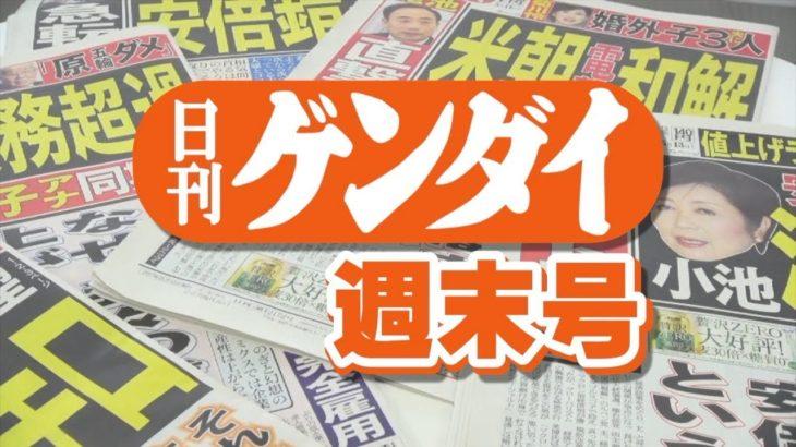 ゴーン会見 カジノ議員50人? 千葉ワースト 日刊ゲンダイ週末号Vol 120 2020 01 10
