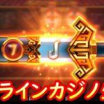 オンラインカジノ生活-64日目-【ベラジョンカジノ】