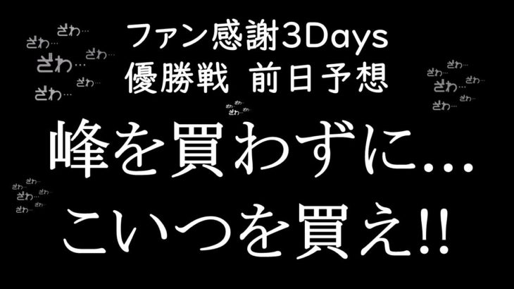 【高配当】はむのお告げ7【ボートレース予想】