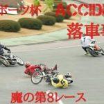 スタートやり直しからの落車事故!魔の第8レース 東京スポーツ杯2020 一般戦[伊勢崎オートレース] motorcycle race in japan [AUTO RACE]