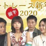 BSフジ「BOATRACEライブ~#勝利へのターン」ボートレース新年会2020【前半】