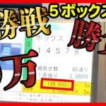 【オートレース】Box(ボックス)車券転がしで100万円GETなるか?最終20万円の大勝負!!〜3人寄れば文殊の知恵編〜