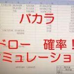 【バカラ】2ドローの確率 期待値 Excelマクロシミュレーション【裏カジノ】