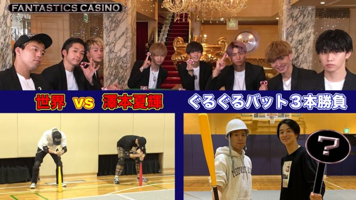 【FANTASTICS カジノ】世界vs澤本夏輝 ぐるぐるバット3本勝負!