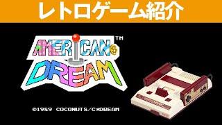 【FC】『アメリカンドリーム』金がなくなれば即終了のカジノゲーム