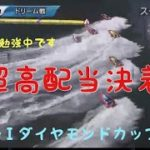 【ボートレース】若松GⅠダイヤモンドカップ