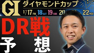 【ボートレース】若松G1ダイヤモンドカップドリーム戦予想 前日予想徳山若松