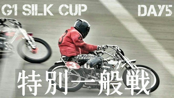 GⅠ シルクカップ2020 特別一般戦A&B[伊勢崎オートレース] motorcycle race in japan [AUTO RACE]
