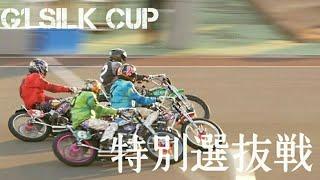 GⅠ シルクカップ2020 特別選抜戦[伊勢崎オートレース] motorcycle race in japan [AUTO RACE]