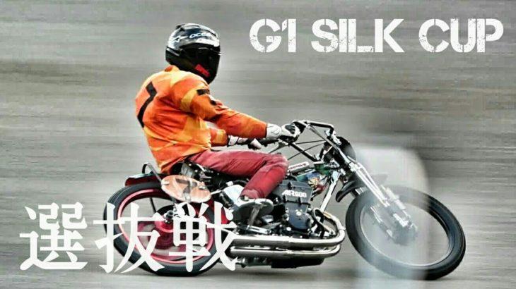 GⅠ シルクカップ2020 選抜戦[伊勢崎オートレース] motorcycle race in japan [AUTO RACE]