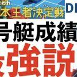 【ボートレース】唐津G1ドリーム戦予想 住之江桐生前日予想