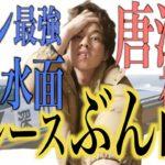 【競艇・ボートレース】唐津G1全日本王者決定戦2020|初日全12レースを本気予想でぶん回した結果