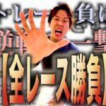 【競艇・ボートレース】今年初のG1開催!徳山G1クラウン争奪戦2020 初日全12レースを本気予想でぶん回した結果!
