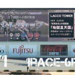 GⅠシルクカップ2020 Day1 予選 1Race-6Race [伊勢崎オートレース] motorcycle race in japan [AUTO RACE]