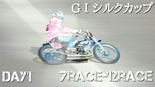GⅠシルクカップ2020 Day1 予選 7Race-12Race [伊勢崎オートレース] motorcycle race in japan [AUTO RACE]