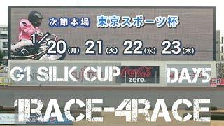 GⅠシルクカップ2020 Day5 一般戦 1Race-4Race [伊勢崎オートレース] motorcycle race in japan [AUTO RACE]