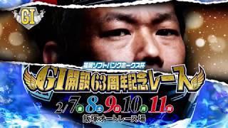 福岡ソフトバンクホークス杯GⅠ開設63周年記念レースCM