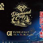 【レースライブ】GIダイヤモンドカップ 最終日 1R~12R