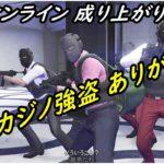 GTAオンライン 今日もカジノ強盗で遊ぶ♪ 成り上がり奮闘記【不定期配信】