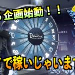 【GTA5】カジノで一獲千金!?1万チップからスタート!