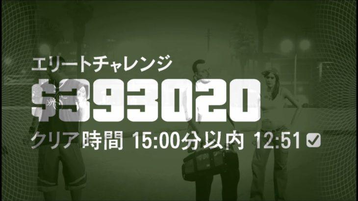 【GTA5】カジノ強盗・隠密 エリートチャレンジ達成! (初級ハード)