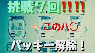 【カジノ強盗】パッキー 解除!!【GTA5】