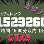GTA5 カジノ強盗大ペテン師エリートチャレンジ達成